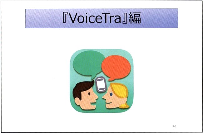 VoiceTra編